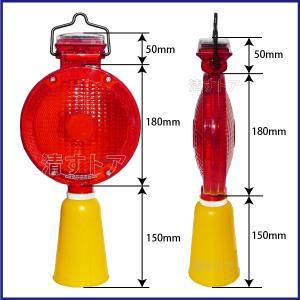 ソーラー式セフティフラッシュ 大 10個組 点灯部直径18cm コーン用ハカマ一体型 6LED点滅警告灯 工事現場保安赤色灯 CL-1|kiyo-store|06