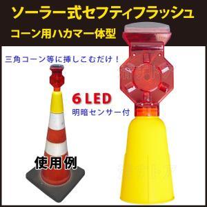 ソーラー式セフティフラッシュ コーン用ハカマ一体型 LTS-7 工事現場保安赤色灯・6LED点滅警告灯 SK
