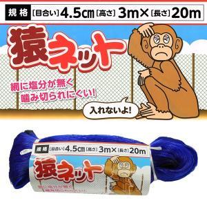 猿ネット 45mm目合い 3m×20m 動物侵入防止・防獣対策に!サルよけ網・畑囲い・防護・防獣 シンセイ|kiyo-store