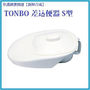 差込便器 S型 寝たきりの方でもスムーズに排泄をする事が出来るトイレポット 新輝合成(トンボ) TONBO|kiyo-store