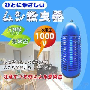 ムシ殺虫器 光触媒膜付 AC100V 6W 電撃殺虫器・薬を使わず、無毒無臭 プロモート PC-06(PM781)|kiyo-store