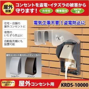 屋外コンセント用 セキュリティーカバー 鍵付き シルバーKRDS-10000SL:ダークブラウンKRDS-10000DB 北川工業|kiyo-store