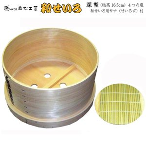 【和せいろ 四つ穴底】 深型5寸 2升用 9寸(鍋27cm用) 竹スセット 国産手作りせいろう蒸籠|kiyo-store