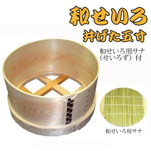 【和せいろ 井げた底】 深型5寸 3升用 尺(鍋30cm用) 竹スセット 国産手作りせいろう蒸籠|kiyo-store