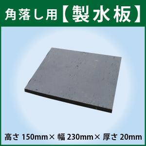 製水板 角落し用 高さ150mm×幅230mm 田畑の水位を調節!|kiyo-store