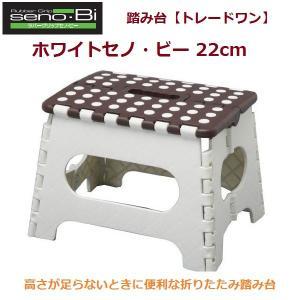 セノ・ビー 22cm ホワイト コンパクト・軽量で持ち運びやすい踏み台 トレードワン10157|kiyo-store