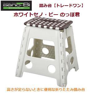 セノ・ビー のっぽ君 ホワイト コンパクト・軽量で持ち運びやすい踏み台 トレードワン 10160|kiyo-store