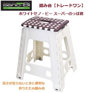 セノ・ビー スーパーのっぽ君 ホワイト コンパクト・軽量で持ち運びやすい踏み台 トレードワン 10163|kiyo-store