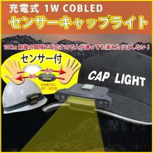 センサーキャップライト 充電式1WLED ヘッドバンド付 手を触れずに点灯・消灯OK! アイガーツール G0261WSAC|kiyo-store