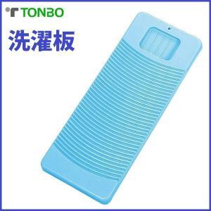 洗濯板 プラスチック製せんたく板 洗濯機では落ちにくい汚れをしっかり落とす 新輝合成(トンボ) TONBO|kiyo-store