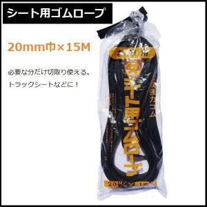 【シート用ゴムロープ】 20mm巾×15M 必要な分だけ切取り使える。トラックシートなどに 野積シートの押えや各種作業用途等に便利です TS|kiyo-store