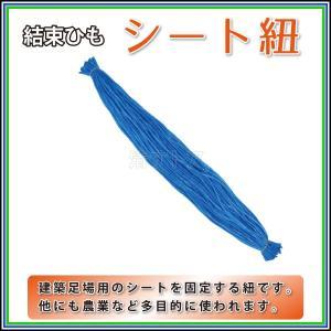 【シート紐】 ブルー 80cm 100本組 青色・建築足場シート用結束ヒモ|kiyo-store