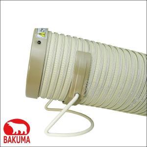 省エネダクト 80cm〜320cm SUNホット 温風ヒーター用 こたつホース 温風ヒーターの熱を利用する温風ジャバラパイプ バクマ工業 SD-890|kiyo-store|05