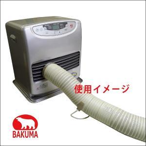省エネダクト 80cm〜320cm SUNホット 温風ヒーター用 こたつホース 温風ヒーターの熱を利用する温風ジャバラパイプ バクマ工業 SD-890|kiyo-store|07