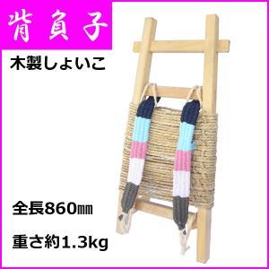 【背負子】 全長860mm 重さ約1.3kg|kiyo-store