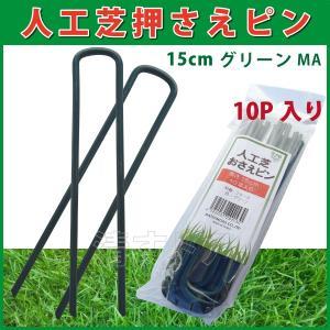 人工芝押さえピン グリーン シート押え杭・ターフピン 15cm 10Pパック 先端が差込みやすい剣先タイプの押え杭。 マツモト|kiyo-store