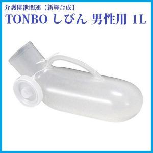 しびん 男性用 1L 溲瓶・尿瓶 やさしさをかたちに変えて安心ケアのお手伝い 新輝合成(トンボ) TONBO|kiyo-store