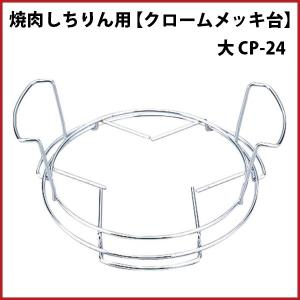 【クロームメッキ台】 キンカの焼肉しちりん用 大 業務用七輪用台 キンカ CP-24|kiyo-store