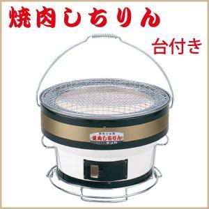 【焼肉しちりん】 台付き 国産業務用七輪 最高の炭火焼肉を愉しむなら、こだわりの焼肉しちりんで… キンカ B-16|kiyo-store