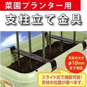 支柱立て金具 支柱径18mmまで対応 スライド式調節 菜園プランター用、支柱立て補助具 グリーンパル|kiyo-store