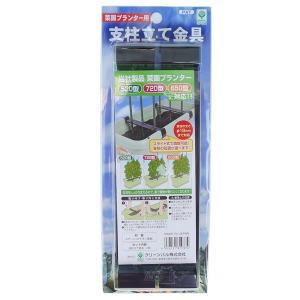 グリーンパル 支柱立て金具 支柱径18mmまで対応 スライド式調節 菜園プランター用、支柱立て補助具 ET|kiyo-store|06