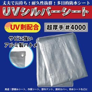 【シルバーシート】 超厚手 ♯4000 3.6m×5.4m UV剤入多目的防水シート|kiyo-store