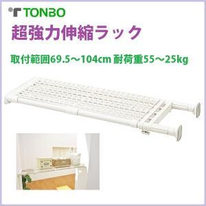 超強力伸縮ラック S-104  取付範囲69.5〜104cm 空間を活かし収納力アップ! 新輝合成(トンボ) TONBO|kiyo-store