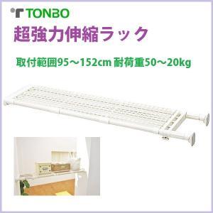 超強力伸縮ラック S-152  取付範囲95〜152cm 空間を活かし収納力アップ! 新輝合成(トンボ) TONBO|kiyo-store