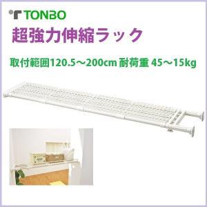 超強力伸縮ラック S-200  取付範囲120.5〜200cm 空間を活かし収納力アップ! 新輝合成(トンボ) TONBO|kiyo-store