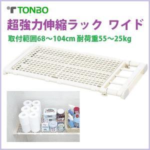 超強力伸縮ラックワイド WM-104  取付範囲68〜104cm 空間を活かし収納力アップ! 新輝合成(トンボ) TONBO|kiyo-store
