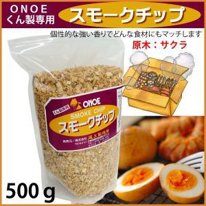 スモークチップ サクラ 500g 国産 燻製用 個性的な強い香りでどんな食材にもマッチします! 尾上製作所|kiyo-store