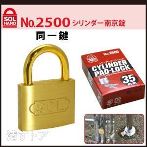 【SOL HARD シリンダー南京錠 No.2500】 同一鍵 40mm 真鍮 耐久性に優れ、様々な用途でご使用して頂けます。 SI|kiyo-store