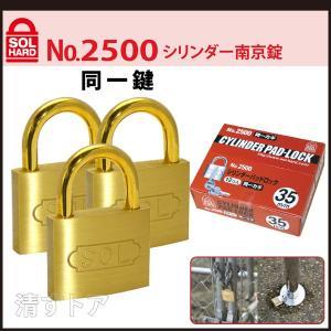 【SOL HARD シリンダー南京錠 No.2500】 同一鍵 50mm お得な6個組 真鍮 耐久性に優れ、様々な用途でご使用して頂けます。 SI|kiyo-store
