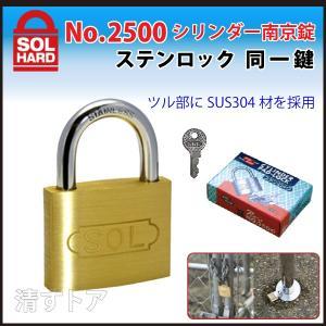 【SOL HARD シリンダー南京錠 No.2500】 ステンロック 同一鍵 50mm ツル部SUS304材 ロック部分の耐久性を高めています SI|kiyo-store