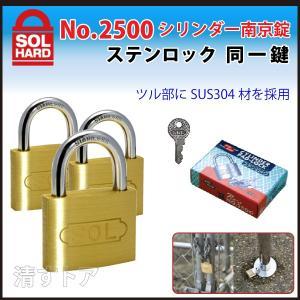 【SOL HARD シリンダー南京錠 No.2500】 ステンロック 同一鍵 50mm お得な6個組 ツル部SUS304材 ロック部分の耐久性を高めています SI|kiyo-store