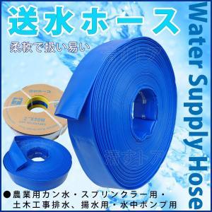 送水ホース 給排水用ホース 径50mm(2インチ)×100m 柔軟で扱い易い KU|kiyo-store