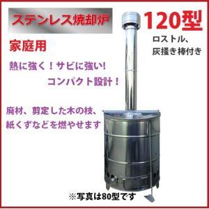 大型商品B/ステンレス焼却炉 家庭用 120型 熱に強い!サビに強い!コンパクト焼却器 三和式ベンチレーター|kiyo-store
