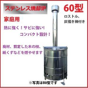 ステンレス焼却炉 家庭用 60型 熱に強い!サビに強い!コンパクト焼却器 三和式ベンチレーター|kiyo-store