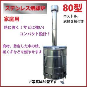 ≪大型商品≫【ステンレス焼却炉】 家庭用 80型 熱に強い!サビに強い!コンパクト焼却器 三和式ベンチレーター|kiyo-store