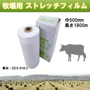牧草用 ストレッチフイルム 白 25μ×500mm×1800m 牧草の梱包に。サイレージ シンセイ|kiyo-store