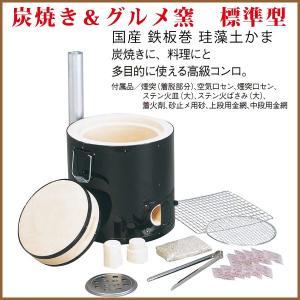 炭焼き&グルメ窯 標準型 国産鉄板巻き珪藻土かま 炭焼きに、料理にと、多目的に使える キンカ N-1 kiyo-store