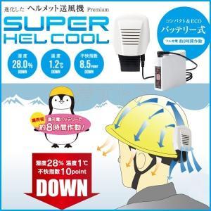 【スーパーヘルクール】 ヘルメット専用送風機 充電式 熱中症対策に! どんなヘルメットでも2分で簡単装着! 昭和商会 N16-26|kiyo-store