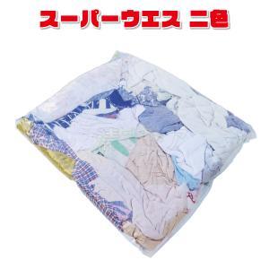 【スーパーウエス】 二色(混色) 2kg×5袋 中古衣服などの切れ端|kiyo-store