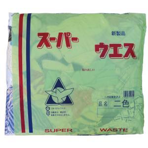 スーパーウエス 二色(混色) 2kg×5袋 中古衣服などの切れ端|kiyo-store|02