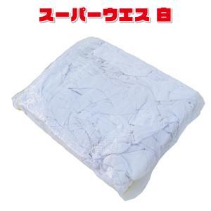 【スーパーウエス】 白 2kg×5袋 中古衣服などの切れ端|kiyo-store