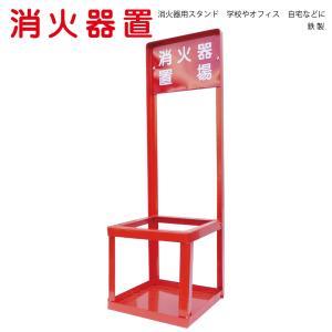 消火器置 1本用 消火器用スタンド 学校やオフィス、自宅などに PL|kiyo-store