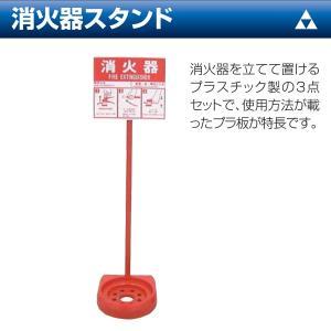 消火器置 使用方法付 消火器用スタンド 学校やオフィス、自宅などに|kiyo-store