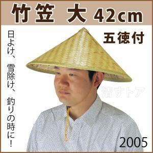 竹笠大 42cm 五徳付 日よけ、雪除け、釣りの時に! 竹製笠・ベトナム笠・竹製帽子・お遍路 小島製帽所 2005