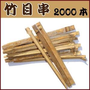 竹目串 15cm 2000本 芝止め芝串 竹製の串。農作業や造園作業に 大橋今右衛門|kiyo-store