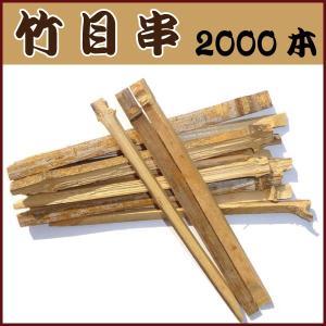 竹目串 18cm 2000本 芝止め芝串 竹製の串。農作業や造園作業に 大橋今右衛門|kiyo-store